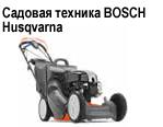Садовая техника Bosch, Husqvarna